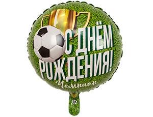 С Днём Рождения, футбол