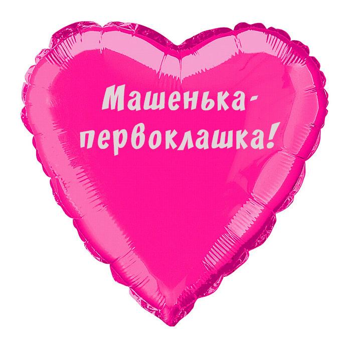 Сердце или Звезда с индивидуальной надписью