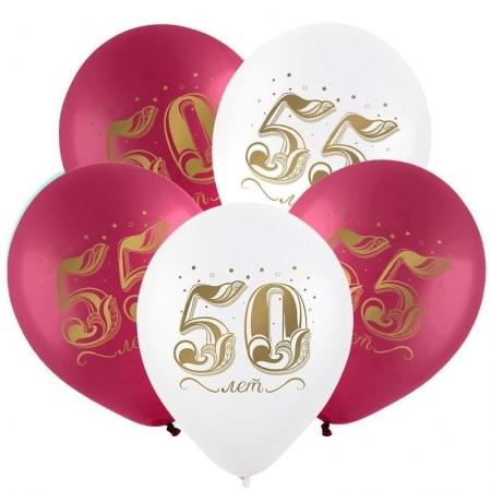 Шар 50 и 55